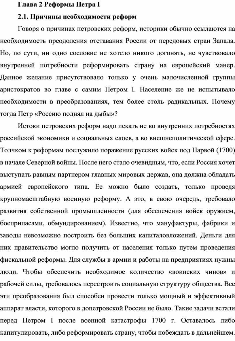 Глава 2 Реформы Петра I 2