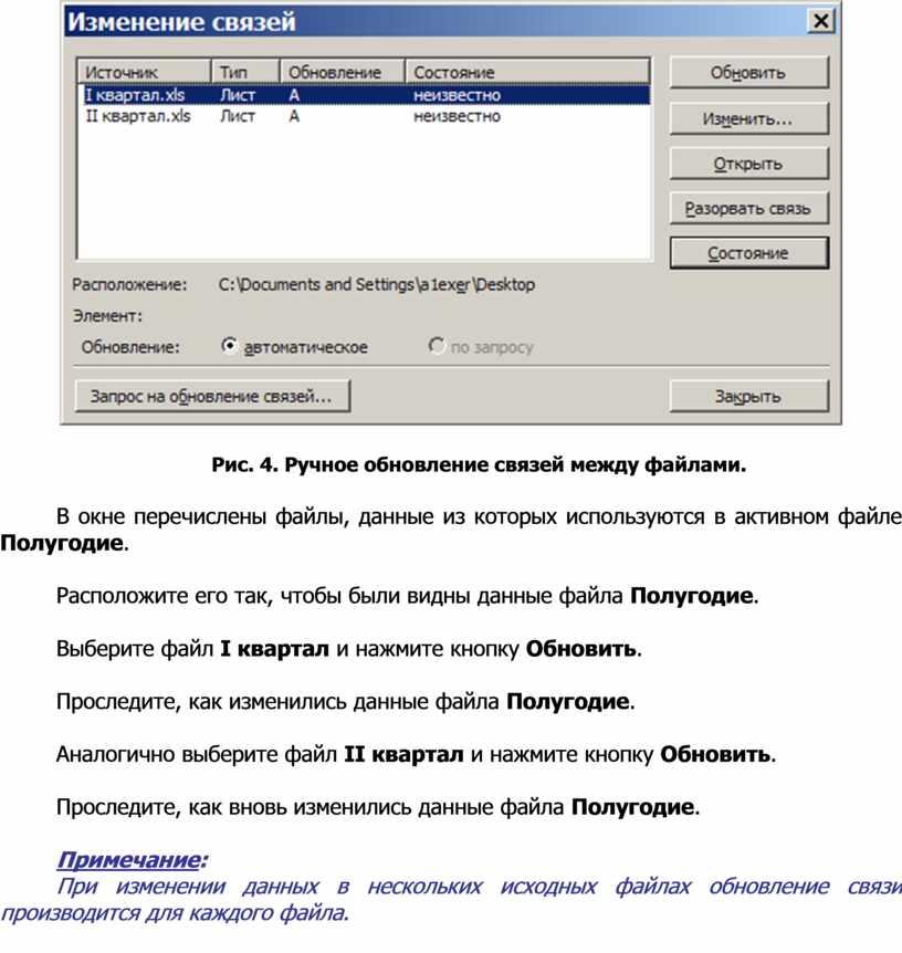 Рис. 4. Ручное обновление связей между файлами