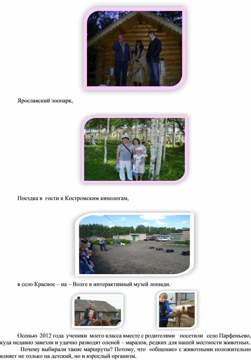 Ярославский зоопарк, Поездка в гости к