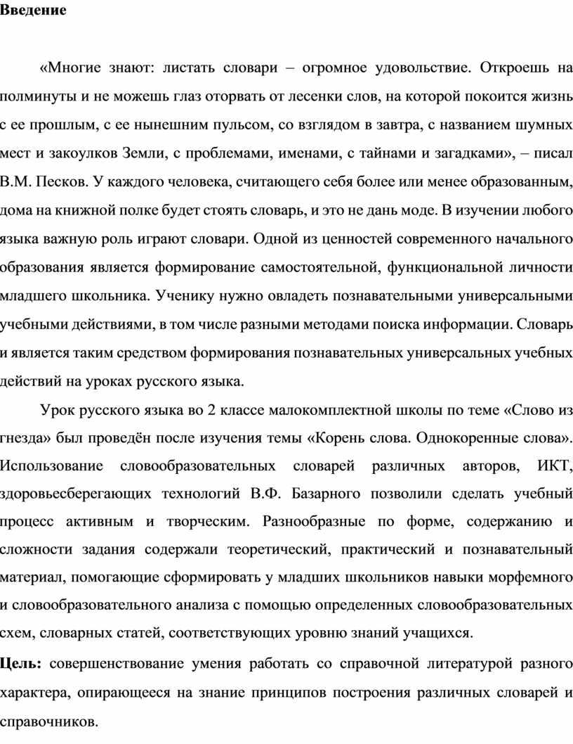Введение «Многие знают: листать словари – огромное удовольствие