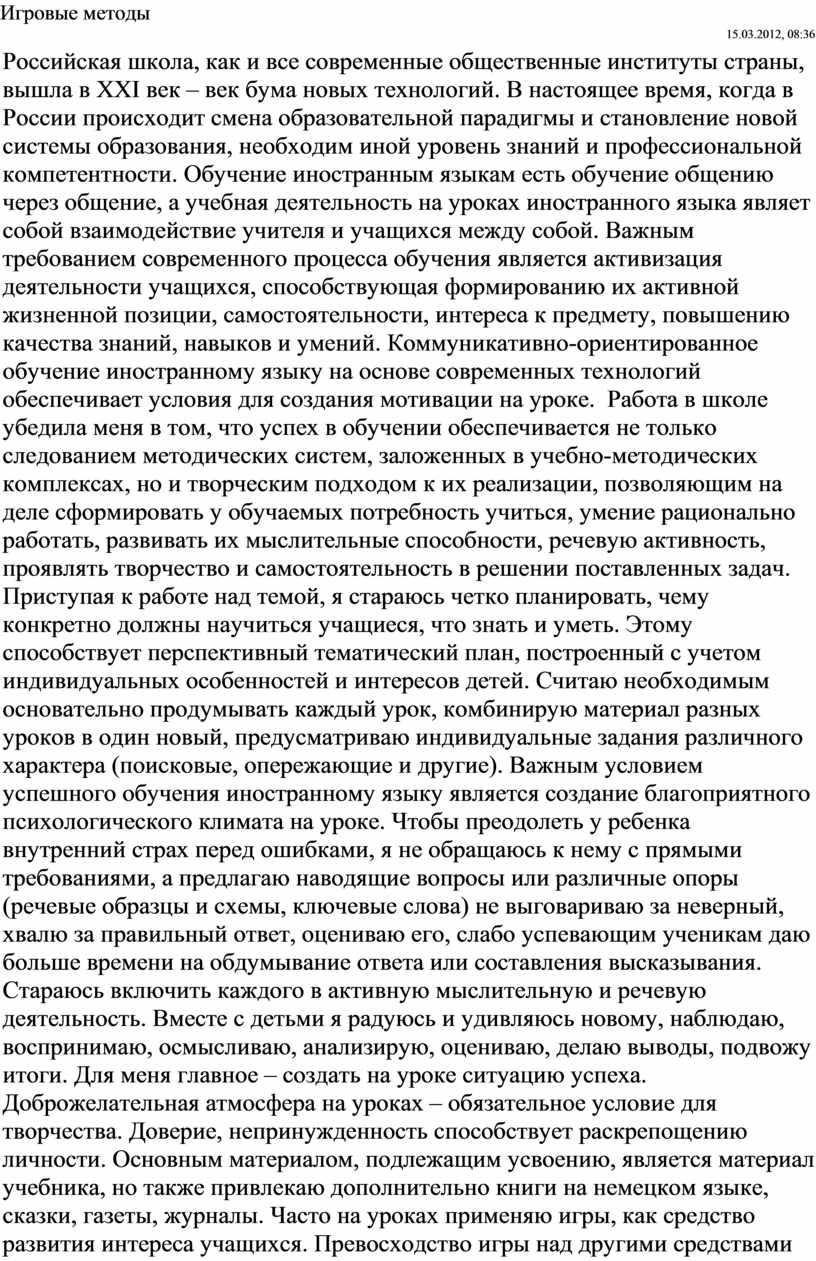 Игровые методы 15.03