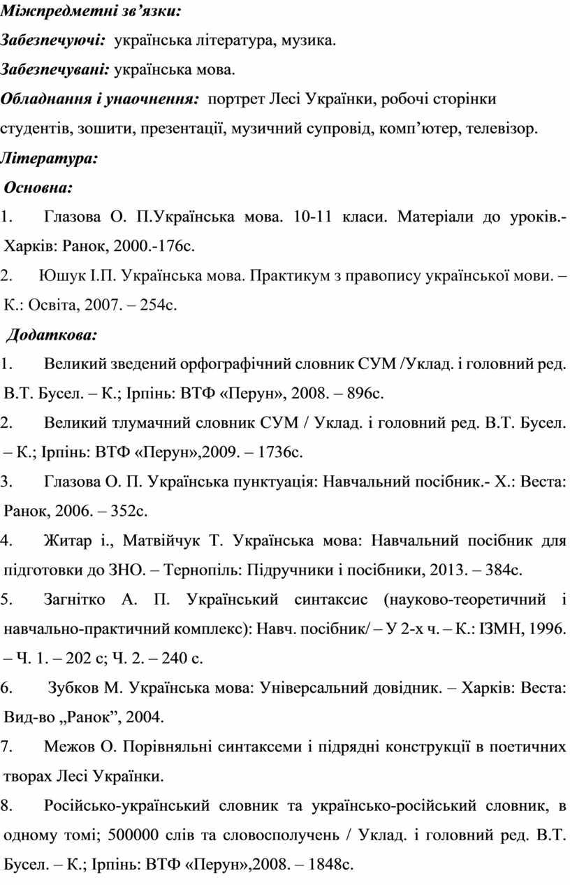 Міжпредметні зв'язки: Забезпечуючі: українська література, музика