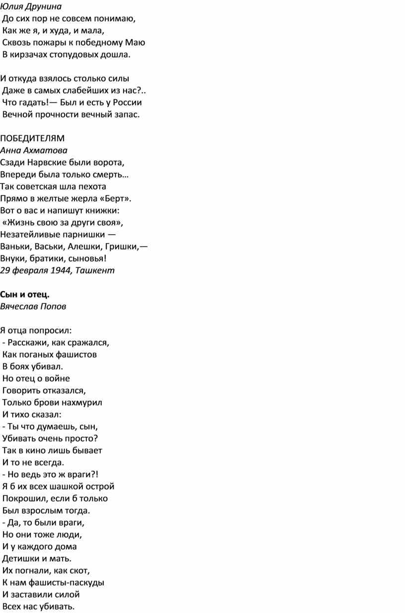 Юлия Друнина До сих пор не совсем понимаю,