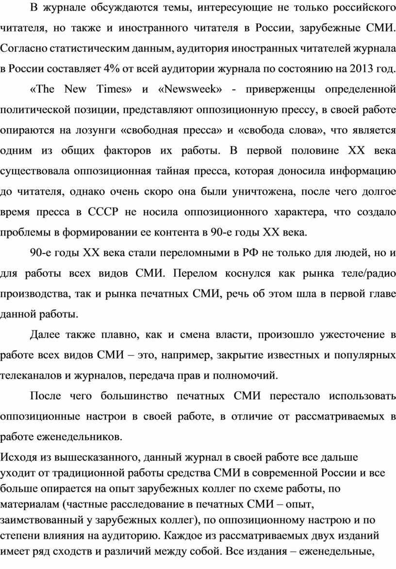В журнале обсуждаются темы, интересующие не только российского читателя, но также и иностранного читателя в