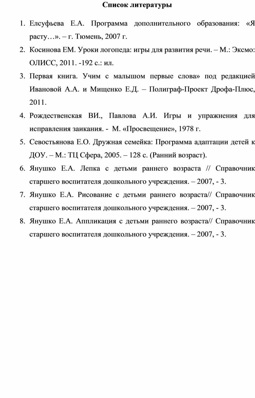Список литературы 1. Елсуфьева