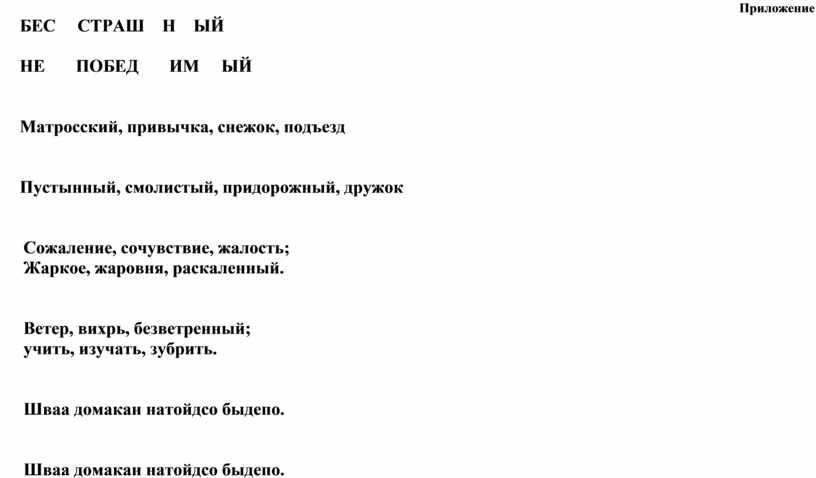 Приложение БЕС СТРАШ
