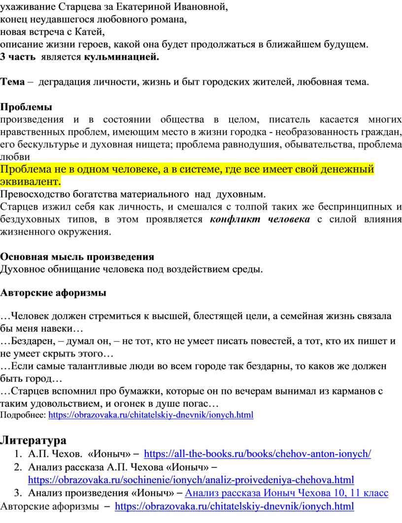 Старцева за Екатериной Ивановной, конец неудавшегося любовного романа, новая встреча с
