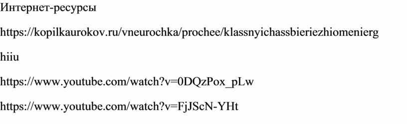 Интернет-ресурсы https://kopilkaurokov