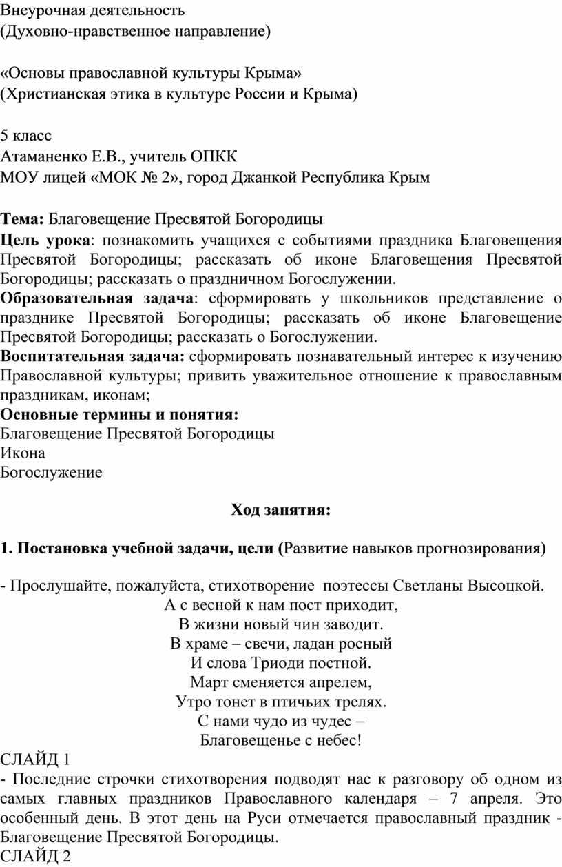 Внеурочная деятельность (Духовно-нравственное направление) «Основы православной культуры