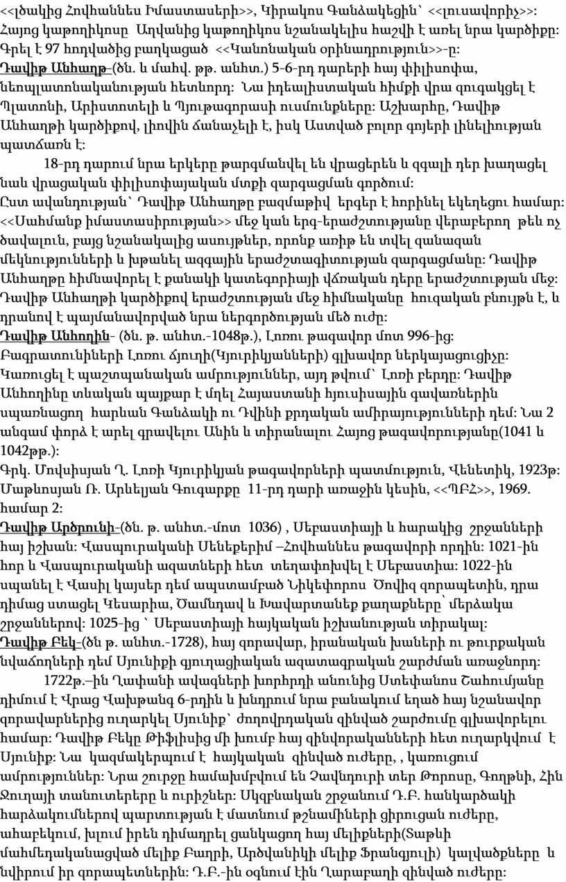 <<լծակից Հովհաննես Իմաստասերի>>, Կիրակոս Գանձակեցին` <<լուսավորիչ>>: Հայոց կաթողիկոսը Աղվանից կաթողիկոս նշանակելիս հաշվի է առել նրա կարծիքը: Գրել է 97 հոդվածից բաղկացած <<Կանոնական օրինադրություն>>-ը: Դավիթ Անհաղթ…
