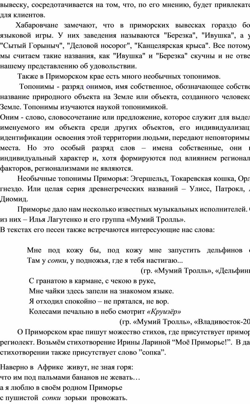 Хабаровчане замечают, что в приморских вывесках гораздо больше языковой игры