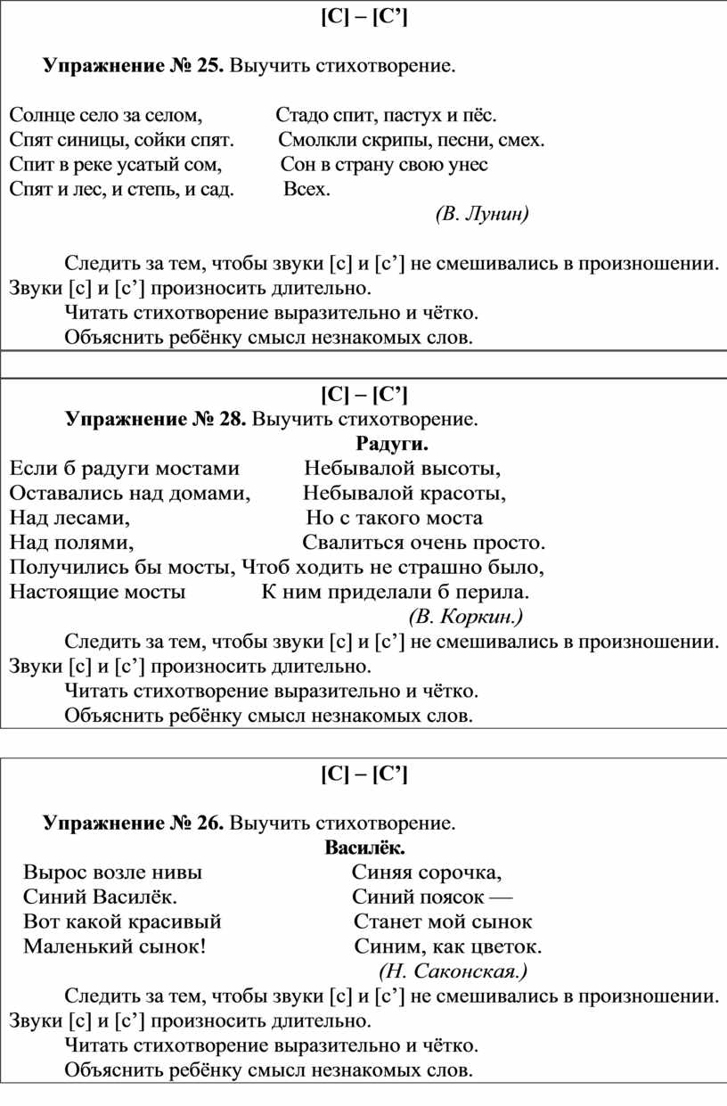 С] – [ C '] Упражнение № 25