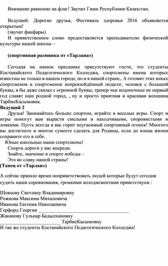 """Сценарий проведения общешкольного мероприятия """"Фестиваль здоровья"""""""