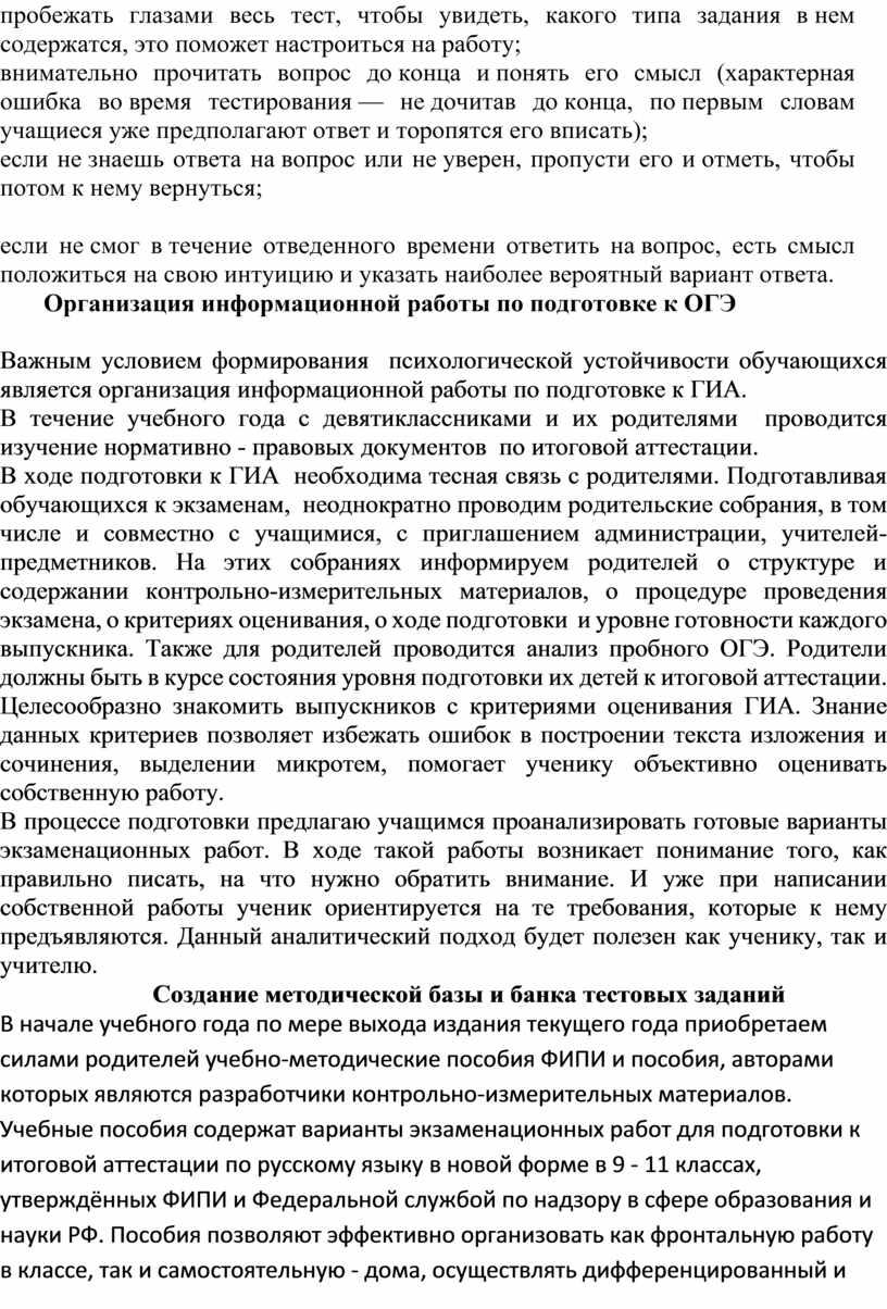 Организация информационной работы по подготовке к