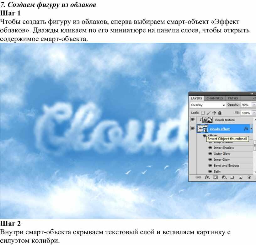 Создаем фигуру из облаков Шаг 1