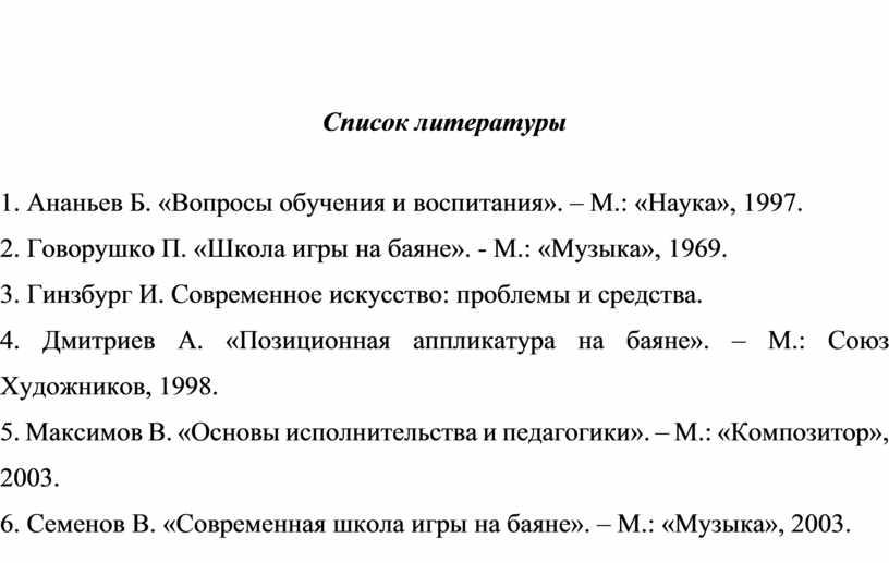 Список литературы 1. Ананьев