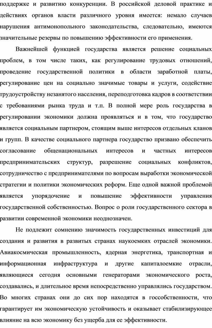 В российской деловой практике и действиях органов власти различного уровня имеется: немало случаев нарушения антимонопольного законодательства, следовательно, имеются значительные резервы по повышению эффективности его применения