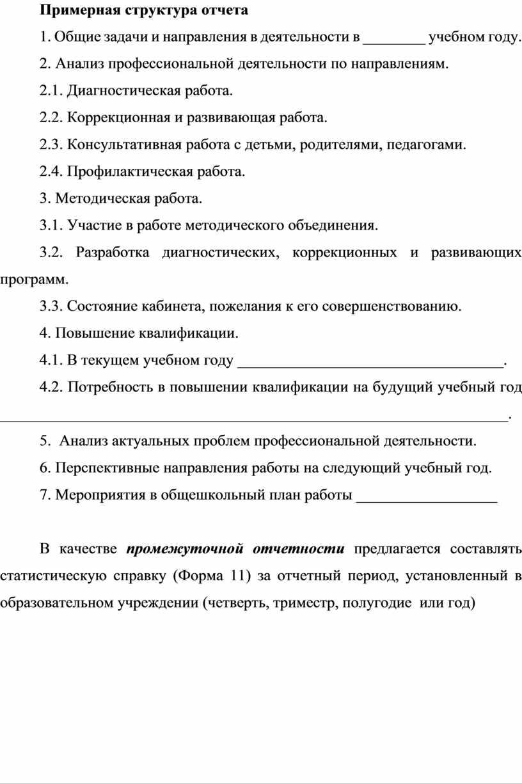Примерная структура отчета 1