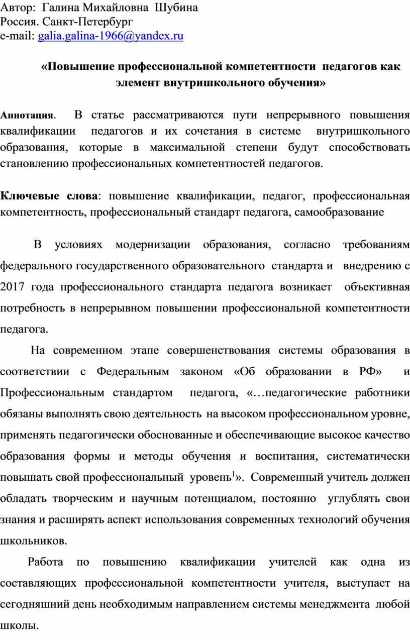 Автор: Галина Михайловна