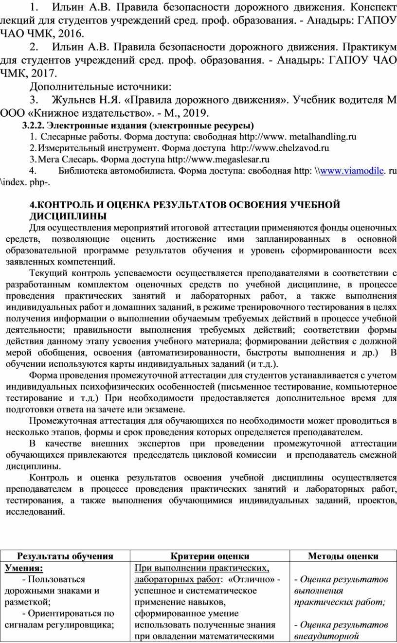 Ильин А.В. Правила безопасности дорожного движения