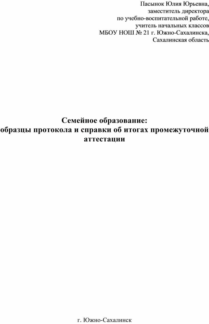 Пасынок Юлия Юрьевна, заместитель директора по учебно-воспитательной работе, учитель начальных классов