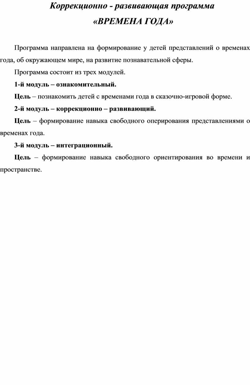 Коррекционно - развивающая программа «ВРЕМЕНА