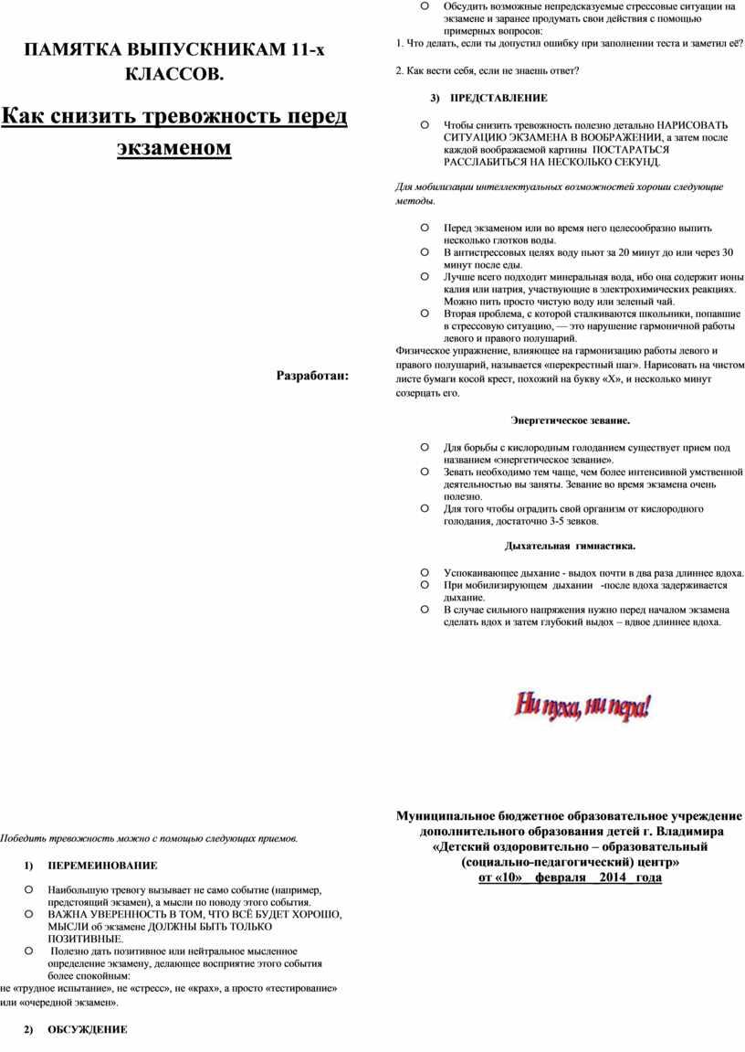 ПАМЯТКА ВЫПУСКНИКАМ 11-х КЛАССОВ