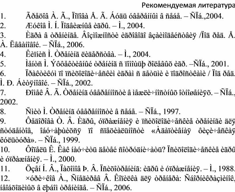 Рекомендуемая литература 1. Ãðåöîâ À