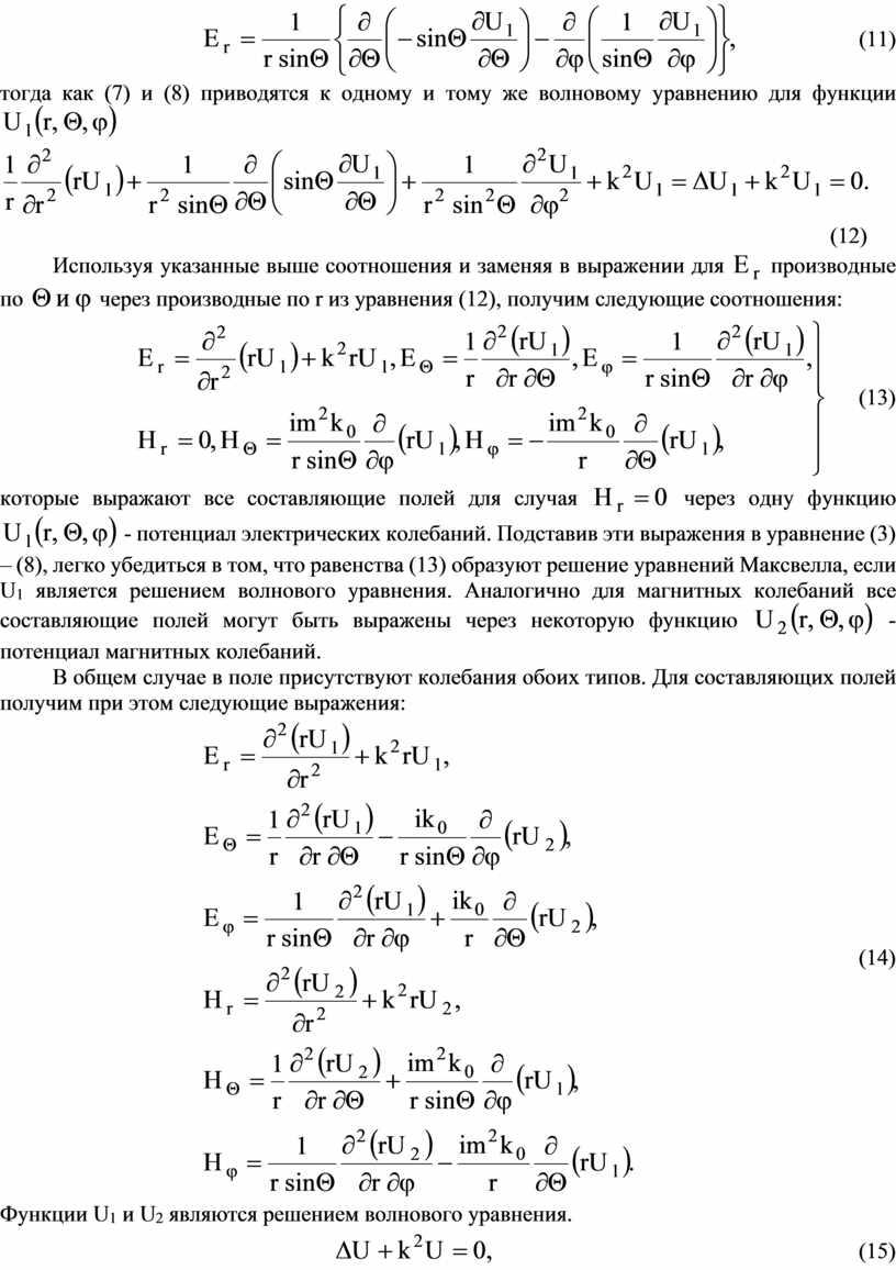 Используя указанные выше соотношения и заменяя в выражении для производные по через производные по r из уравнения (12), получим следующие соотношения: (13) которые выражают все…
