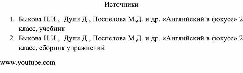 Источники 1. Быкова Н