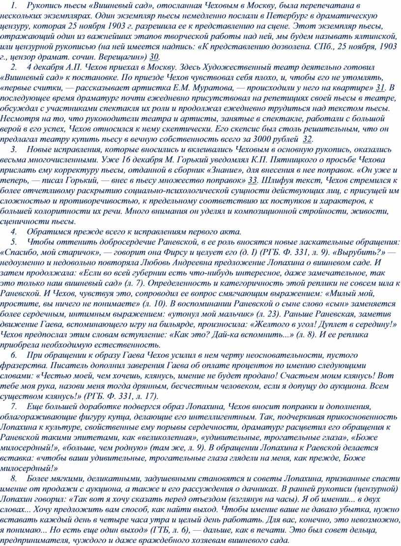 Рукопись пьесы «Вишневый сад», отосланная
