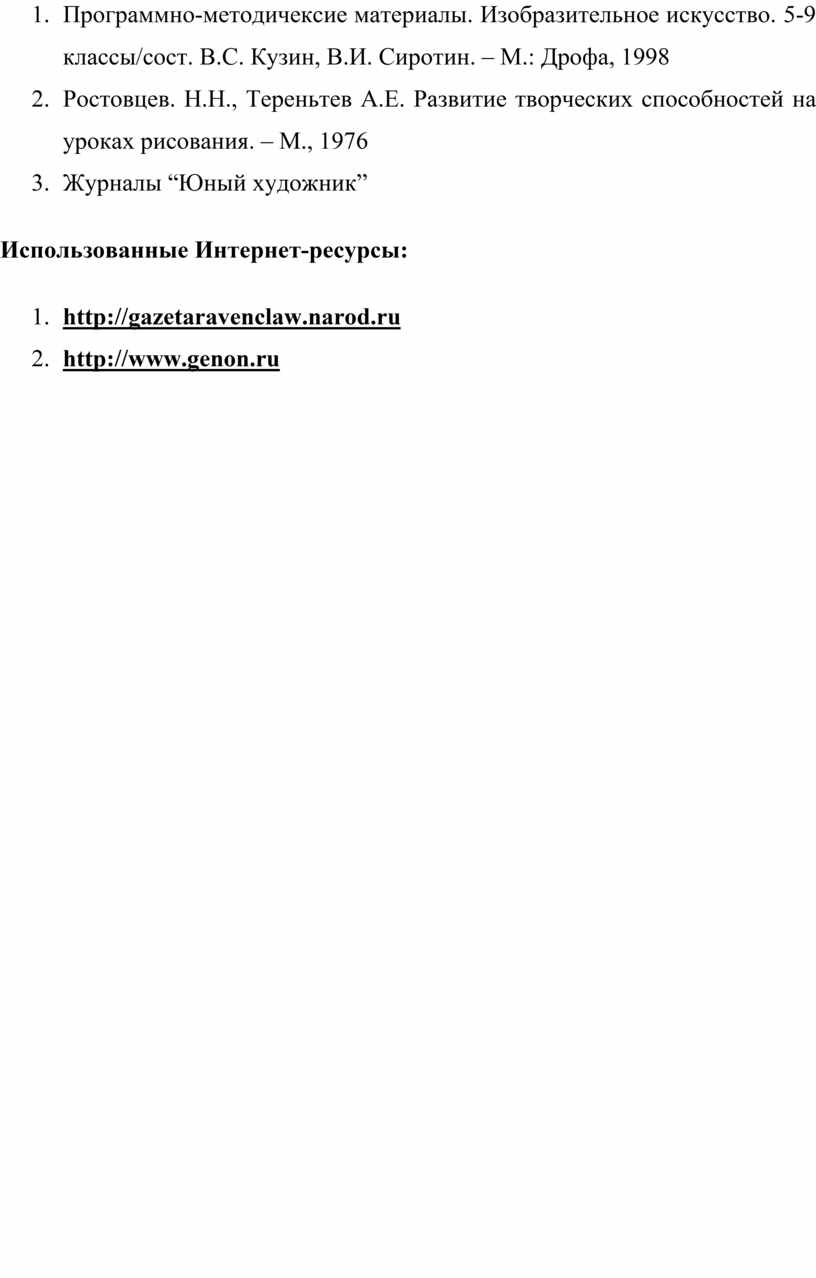 Программно-методичексие материалы