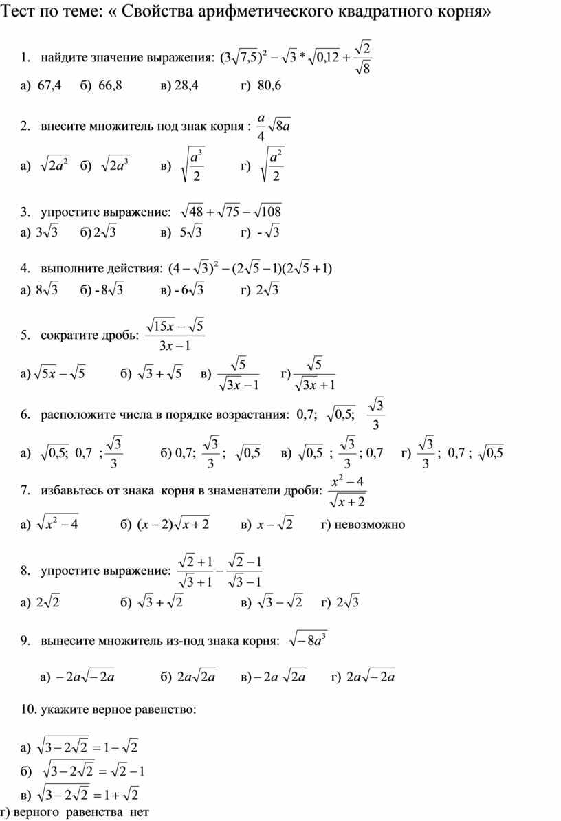Тест по теме: « Свойства арифметического квадратного корня» найдите значение выражения: а) 67,4 б) 66,8 в) 28,4 г) 80,6 внесите множитель под знак корня :…