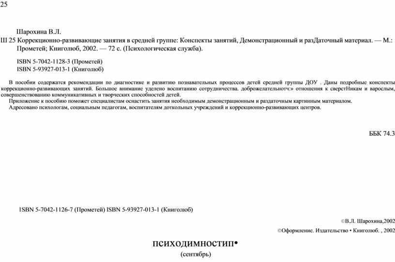 Шарохина В.Л. Ш 25 Коррекционно-развивающие занятия в средней группе:
