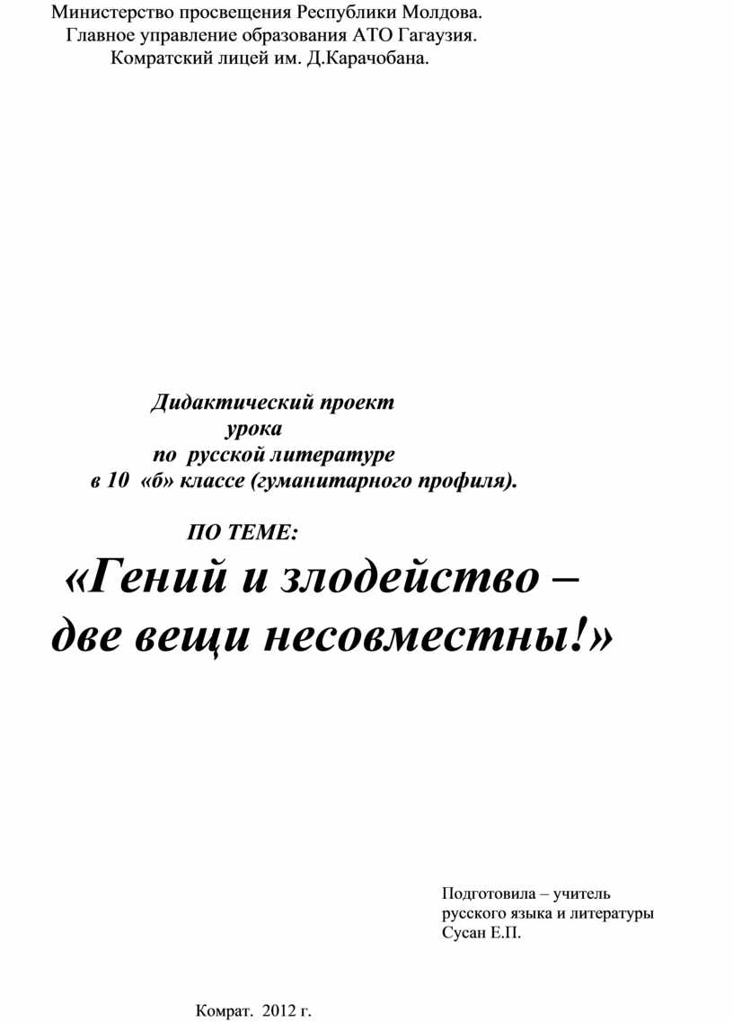 Министерство просвещения Республики