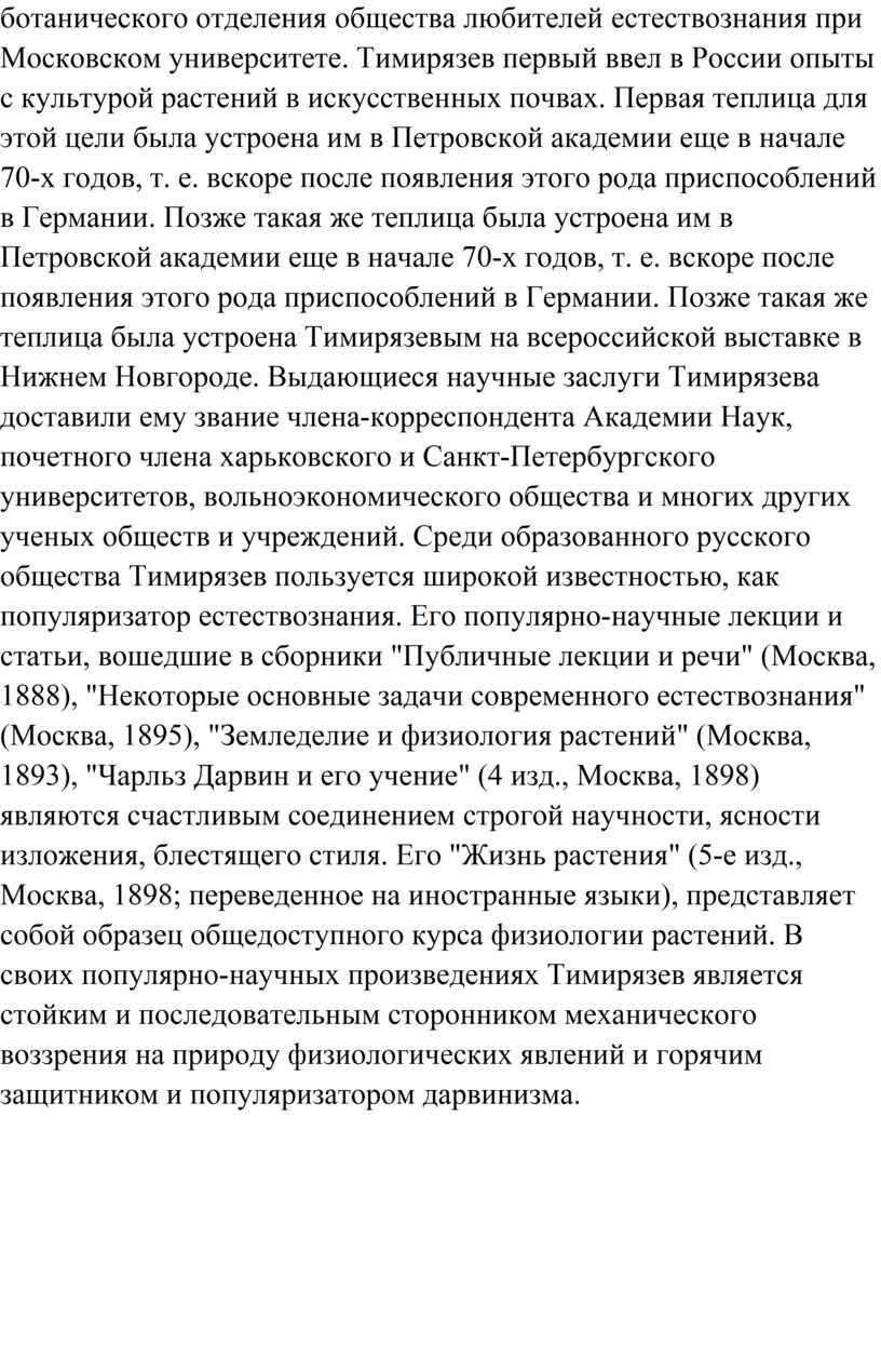 Московском университете. Тимирязев первый ввел в
