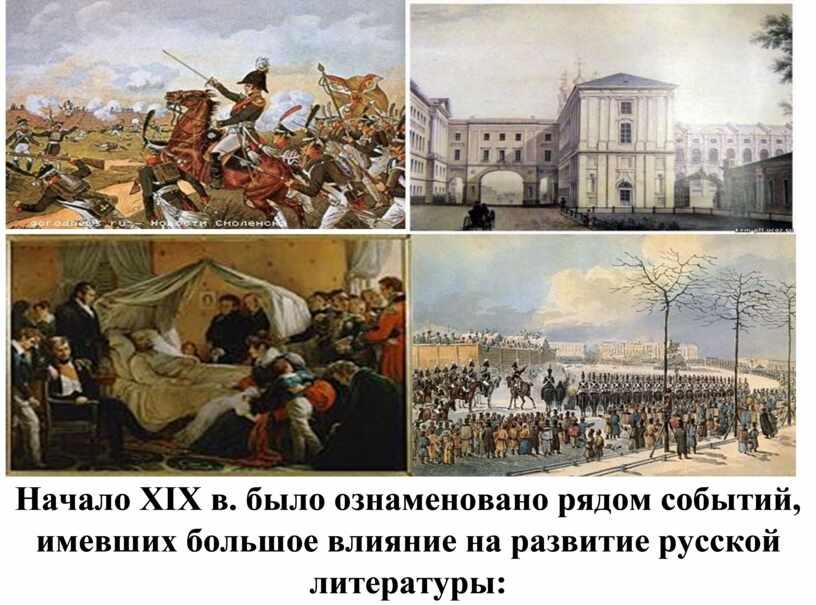 Начало XIX в. было ознаменовано рядом событий, имевших большое влияние на развитие русской литературы: