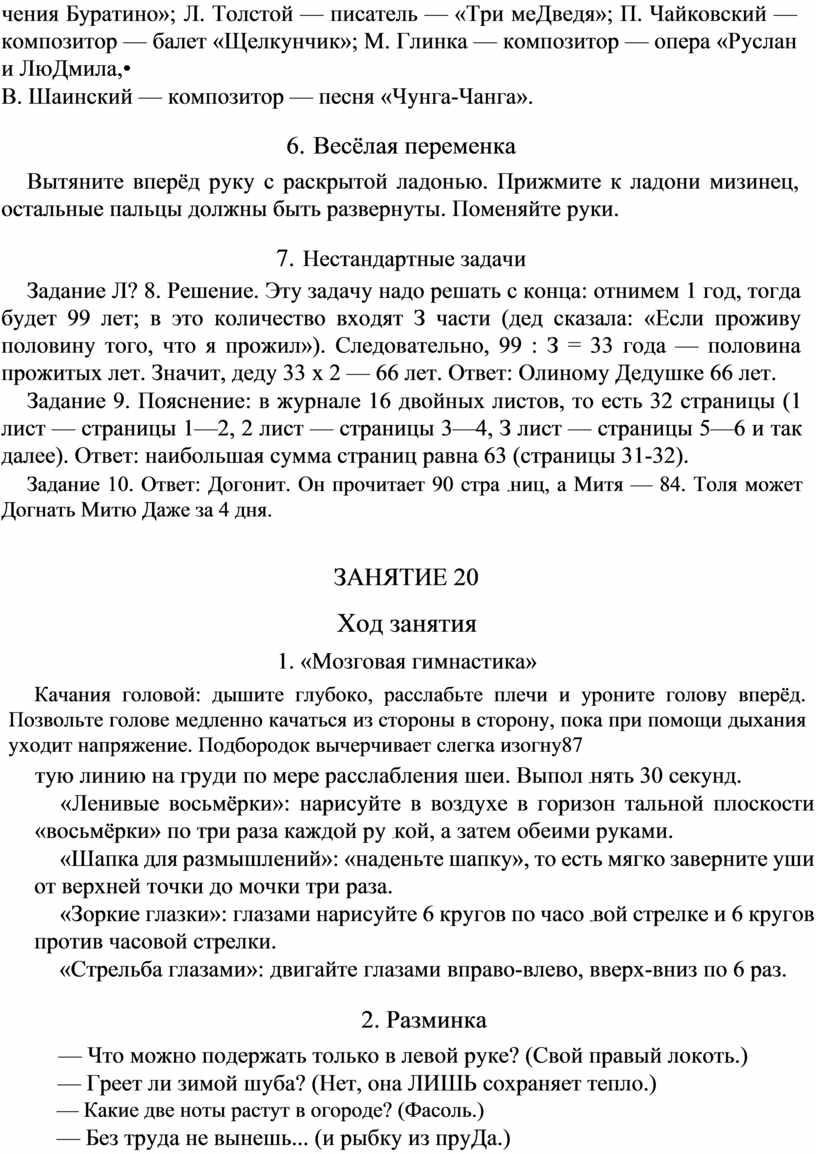 Буратино»; Л. Толстой — писатель — «Три меДведя»;
