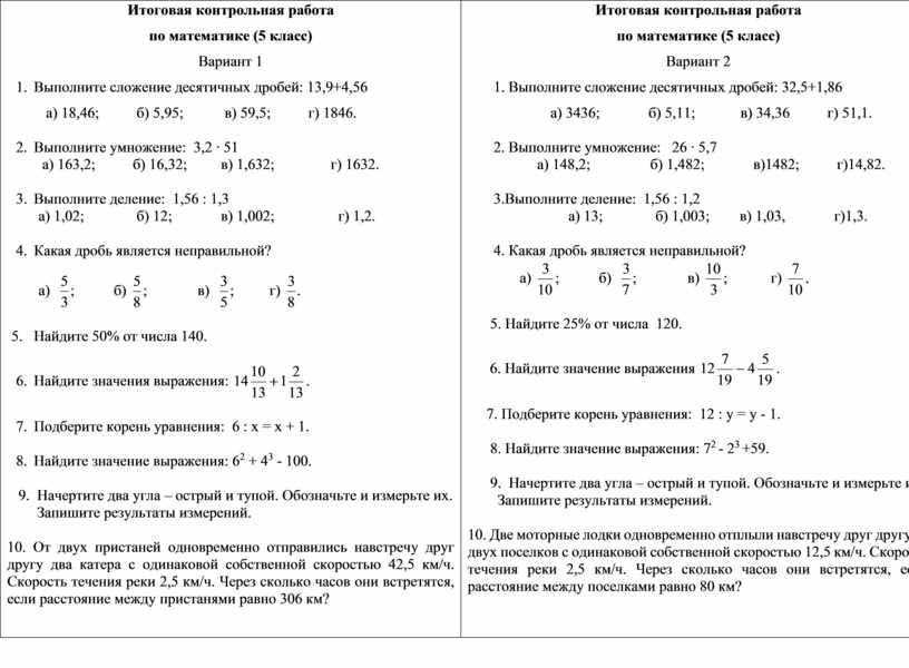 Итоговая контрольная работа по математике (5 класс)