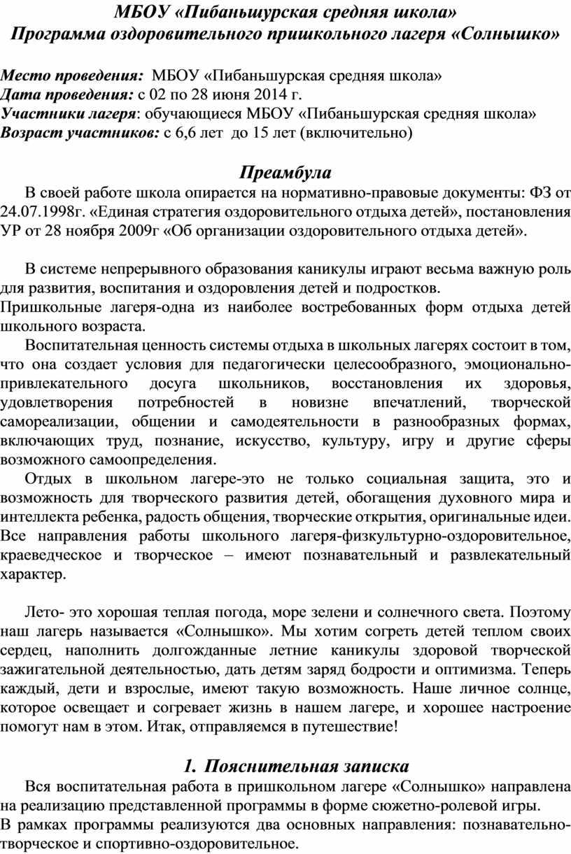 МБОУ «Пибаньшурская средняя школа»