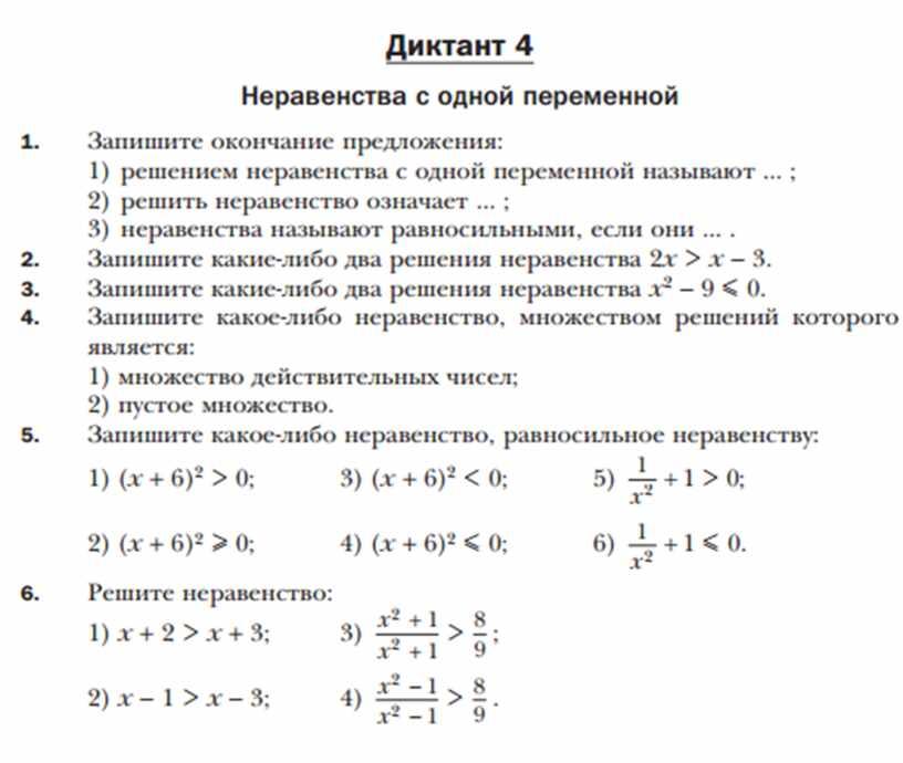 Математические диктанты по алгебре 9 класс