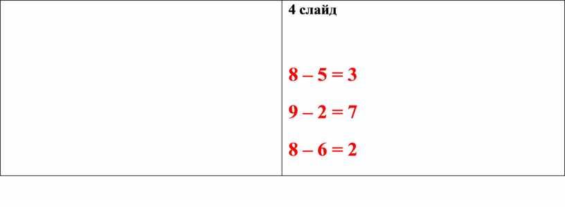 4 слайд 8 – 5 = 3 9 – 2 = 7 8 – 6 = 2