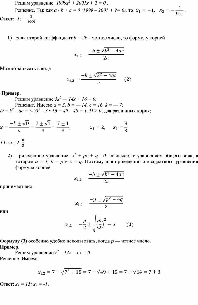Решим уравнение 1999х 2 + 2001х + 2 = 0