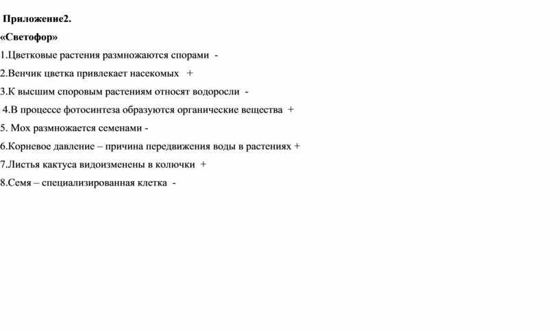 Приложение2. «Светофор» 1