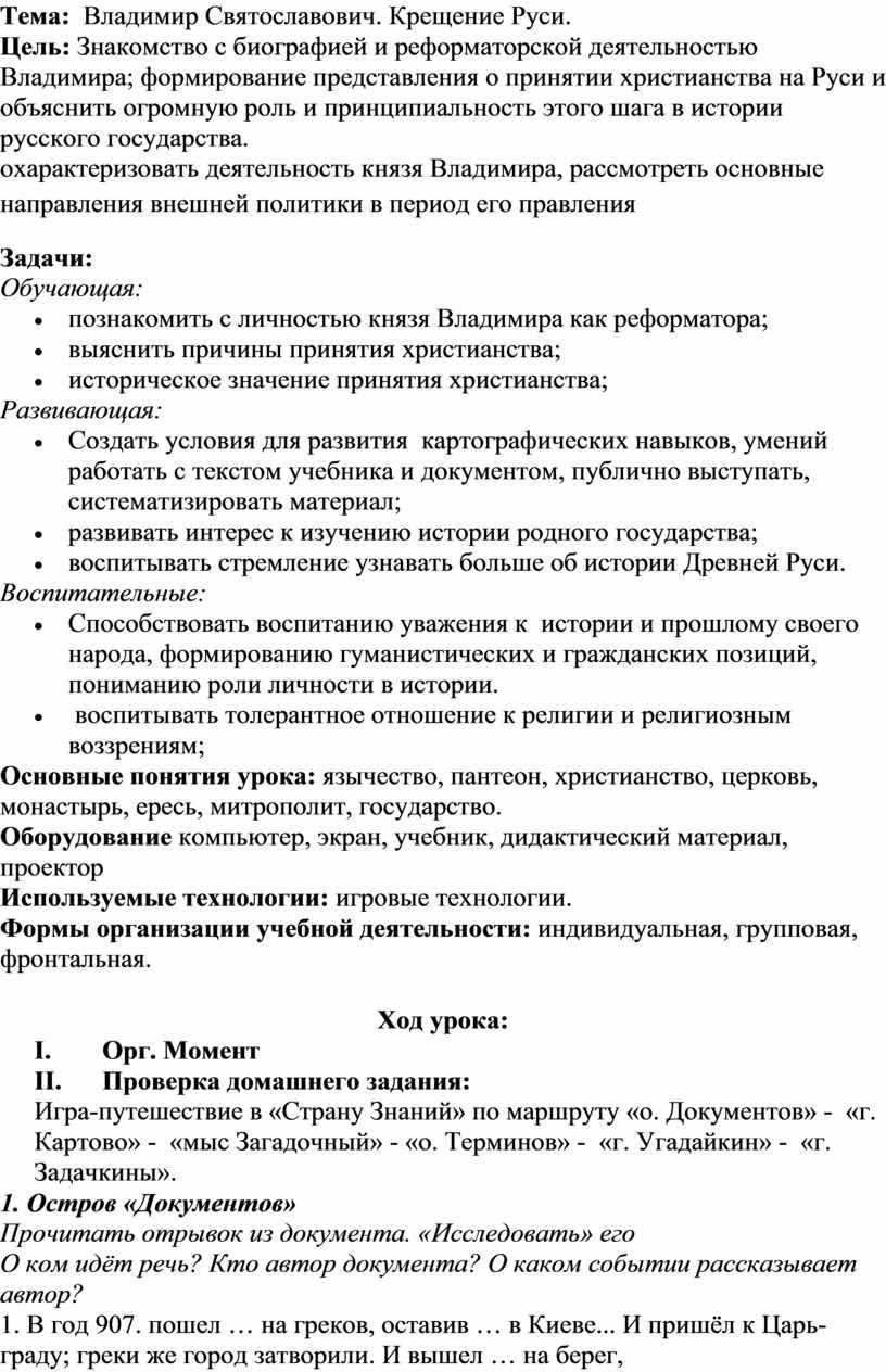 Тема: Владимир Святославович