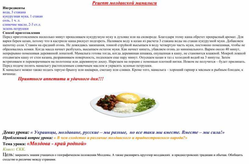 Рецепт молдавской мамалыги Ингредиенты · вода, 3 стакана · кукурузная мука, 1 стакан · соль, 1 ч