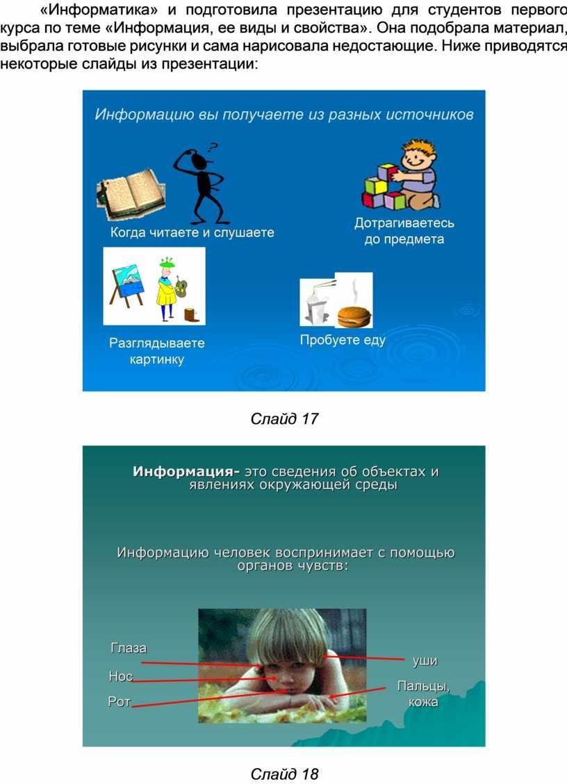 Информатика» и подготовила презентацию для студентов первого курса по теме «Информация, ее виды и свойства»
