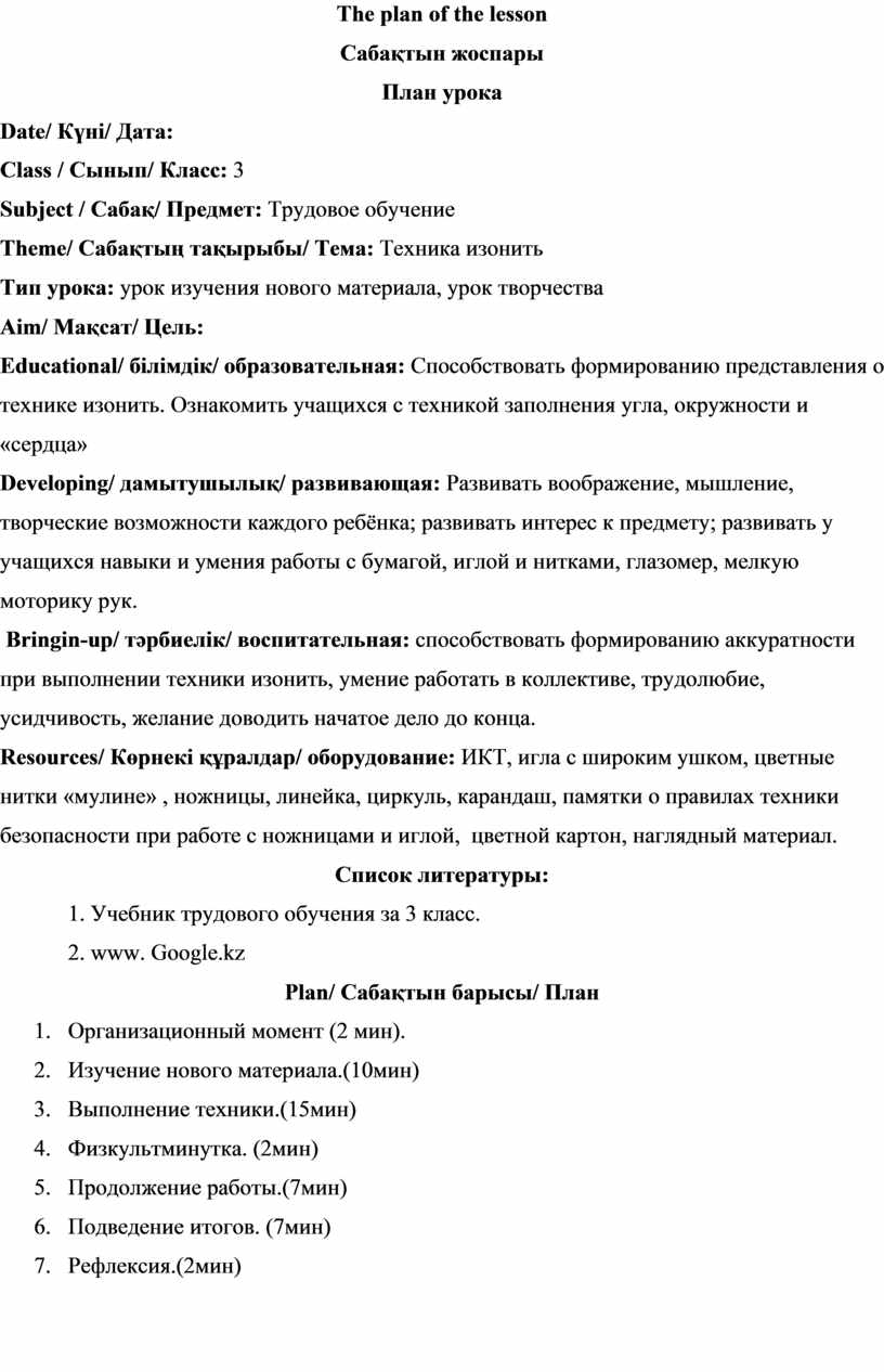 The plan of the lesson Сабақтын жоспары