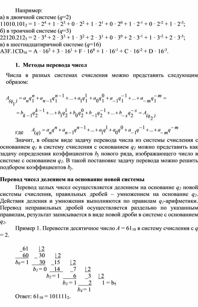 Например: а) в двоичной системе ( q =2) 11010