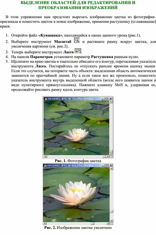 Выделение областей для редактирования и преобразования изображений